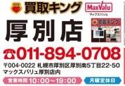 king201607_hokkaido-300x124