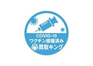 ワクチン接種済みマーク_OL
