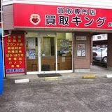 買取キング,長津田店