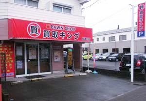質 買取キング長津田店