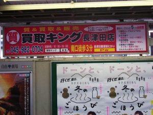 買取キング長津田店