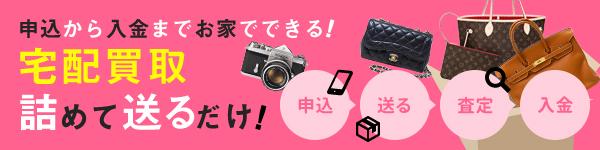 takuhai_banner