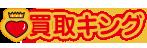 買取キング 横須賀 JR久里浜駅前店 なんでも鑑定人~金 プラチナ 貴金属 ブランド品 時計 金券 カメラ 楽器 家電他の買取なら~